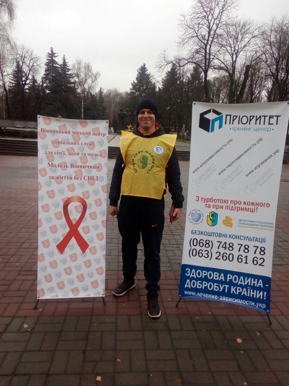 День борьбы со СПИД и ВИЧ4