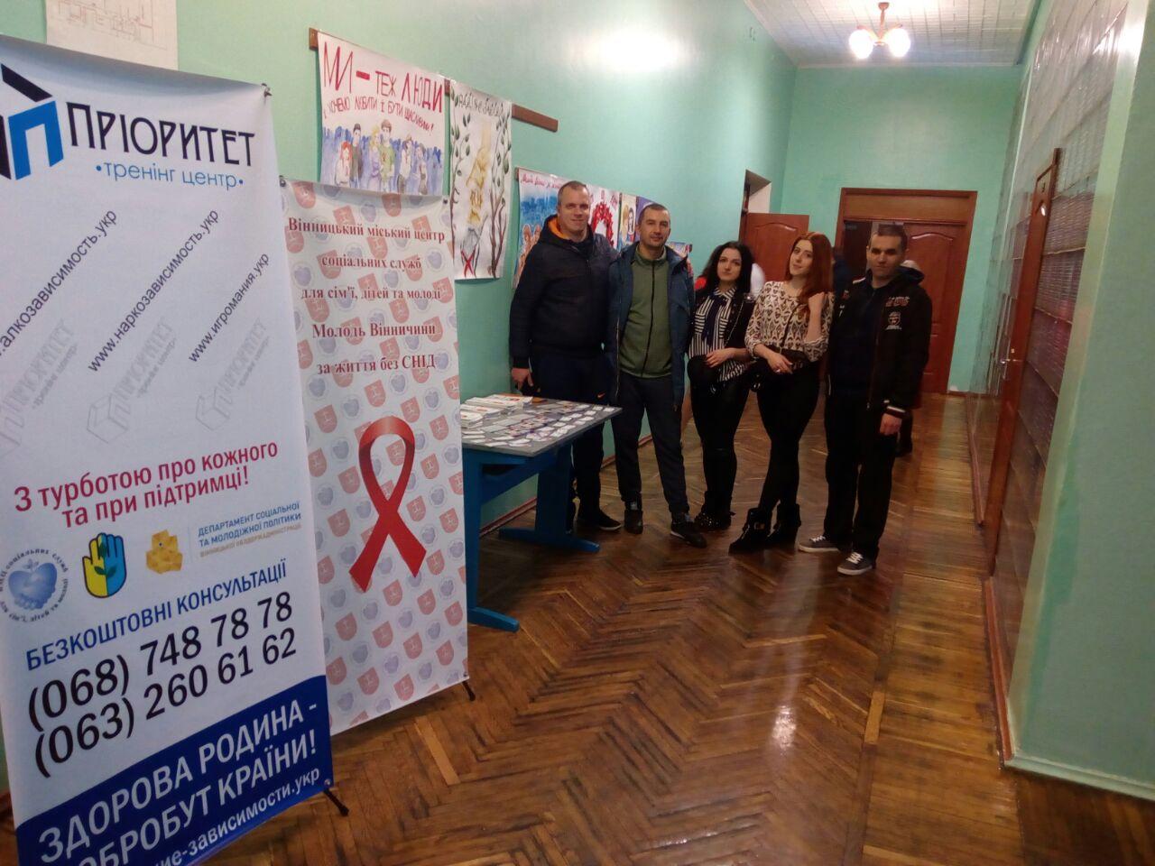 День борьбы со СПИД и ВИЧ2