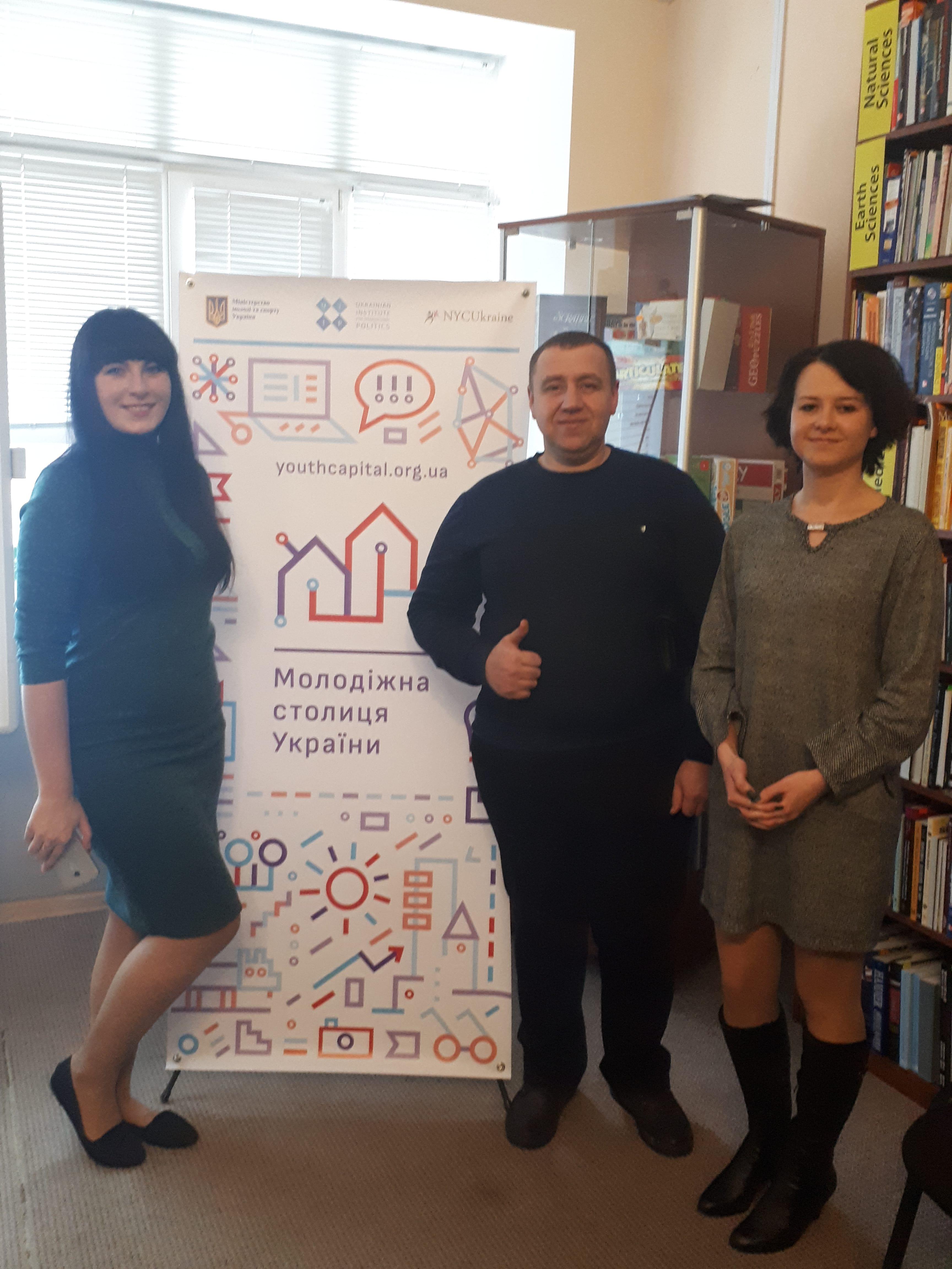 Молодіжна столиця України2