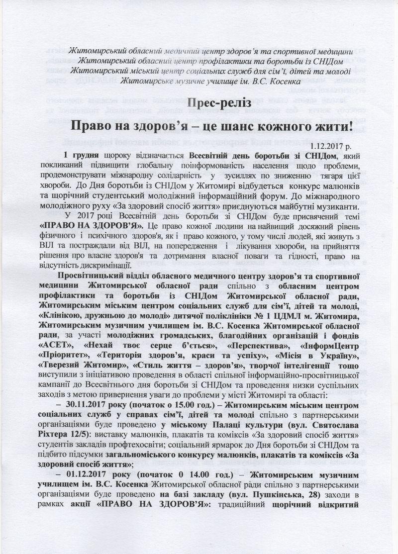 прес-релиз