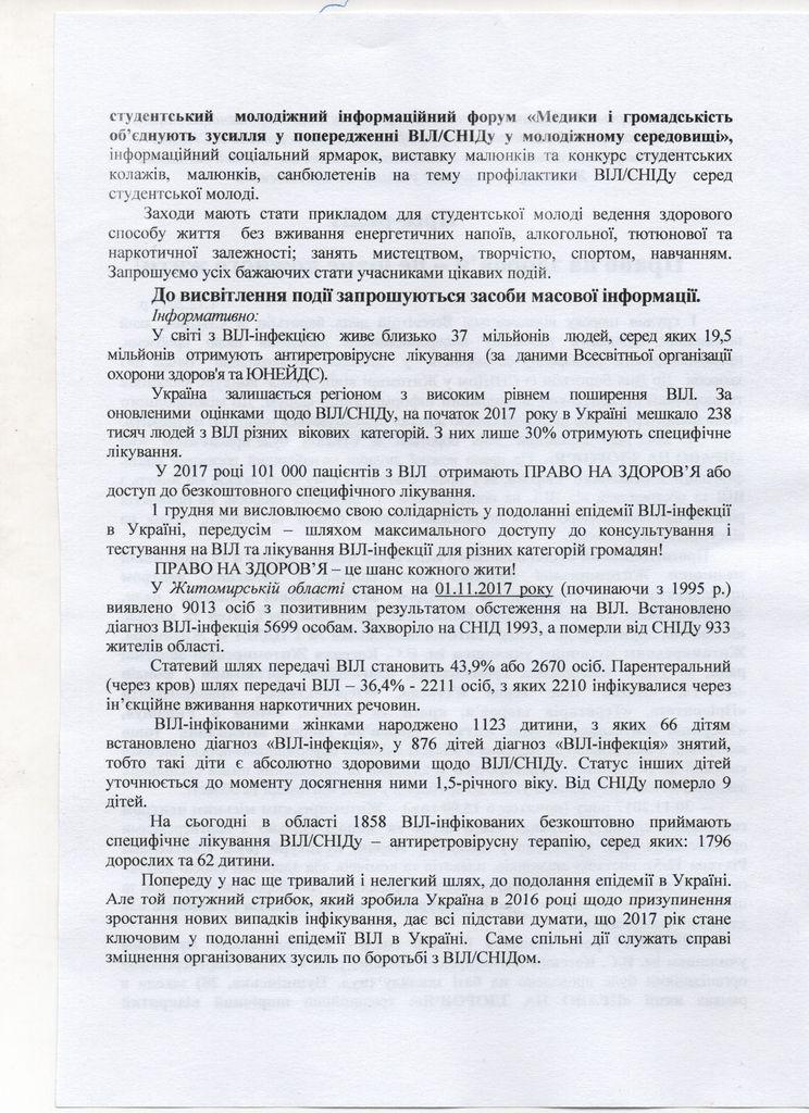 прес-релиз2
