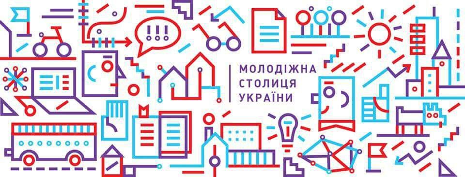 Молодіжна столиця України3