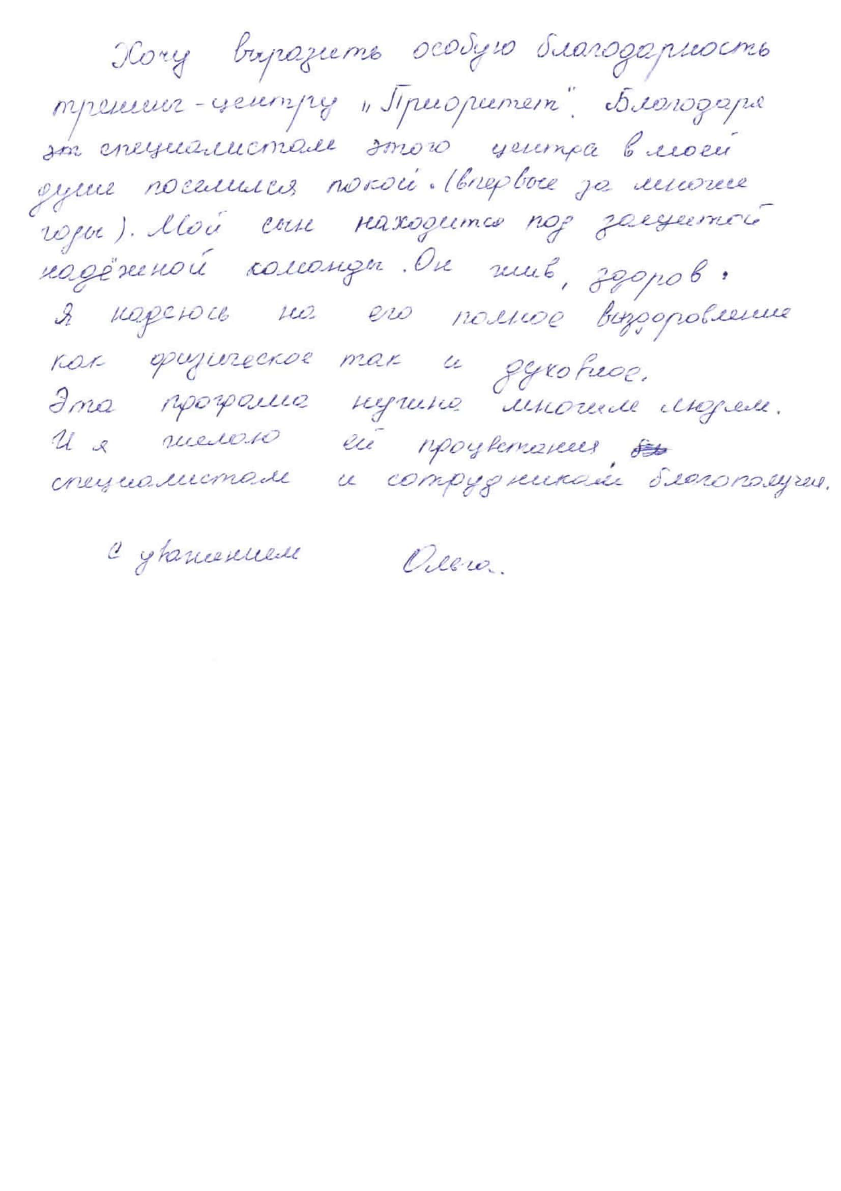 Otv (5)